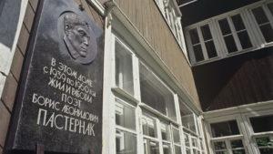Дом-музей Бориса Пастернака в Переделкине отреставрируют