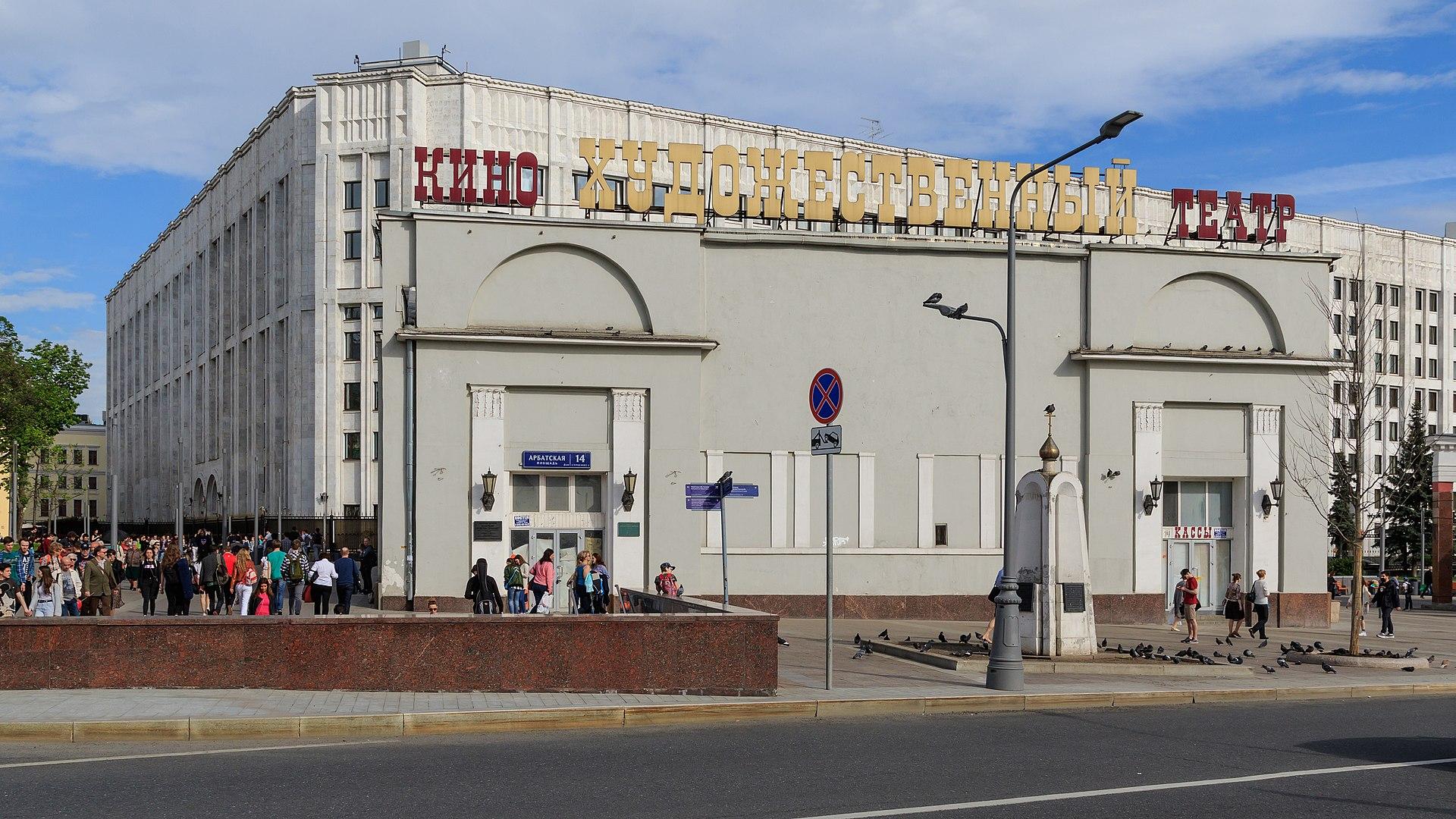 """You are currently viewing В Москве завершилась реконструкция кинотеатра """"Художественный"""""""